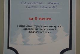 """Конкурс """"Сказочный лес"""""""